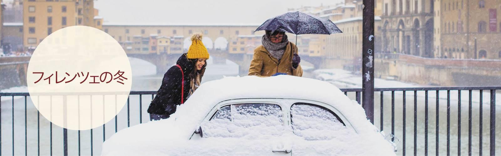inverno-jp